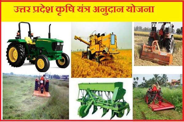 उत्तरप्रदेश कृषि यंत्र अनुदान योजना