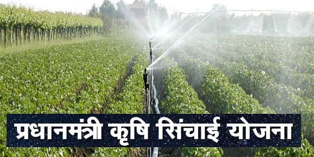 प्रधानमंत्री कृषि सिंचाई योजना