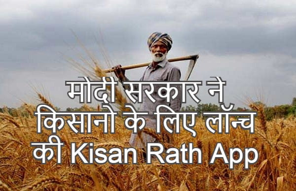 Kisan Rath App