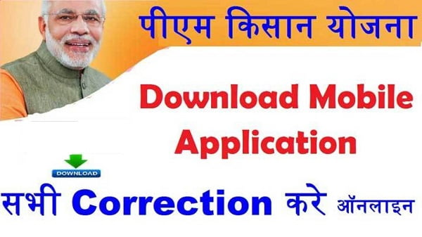 Kisan Yojana Mobile App Download