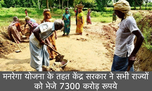Mgnrega Yojana 7300 Crore To States