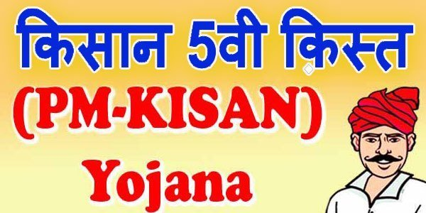 PM Kisan Yojana 5th Installment