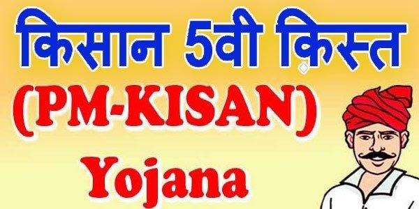 PM Kisan Yojana 5th Installment