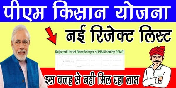 PM Kisan Yojana Reject List