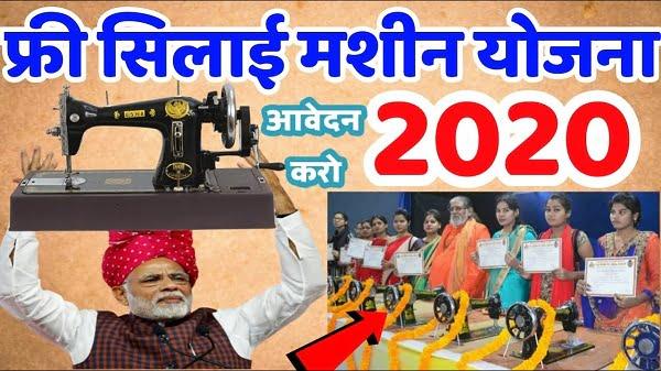 Pradhan Mantri Free Silai Machine Yojana