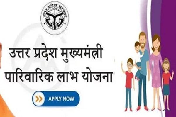 Uttar Pradesh National Family Benefit Scheme