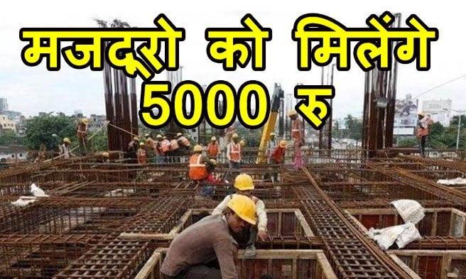 दिल्ली मजदूर सहायता योजना