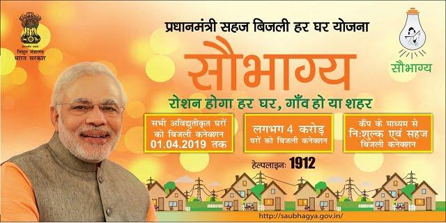 Pradhanmantri Saubhagya Yojana