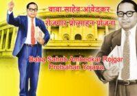 Baba Saheb Ambedkar Rojgar Protsahan Yojana