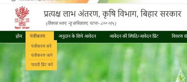 Bihar Kisan Online Registration
