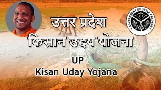 Kisan Uday Yojana
