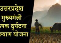 Mukhyamantri Krishak Durghatna Kalyan Yojana