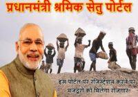 PM Shramik Setu Portal