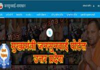UP Jansunwai Portal Online Complaint