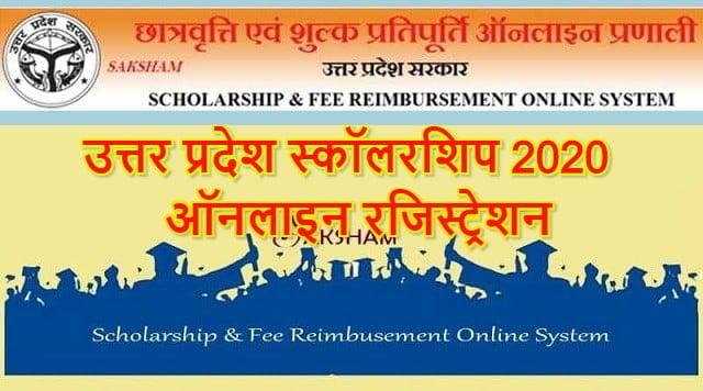 UP Scholarship Online Registration