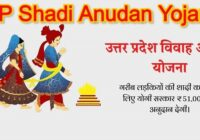 UP Shadi Anudan Yojana