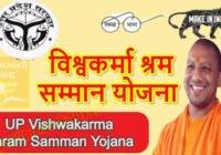 UP Vishwakarma Shram Samman Yojana