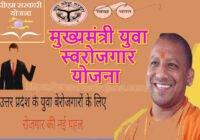Uttar Pradesh Mukhyamantri Yuva Swarojgar Yojana