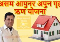 Assam Aapunar Aapun Home Loan Yojana