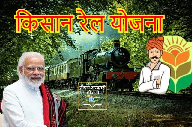 Kisan Rail Yojana