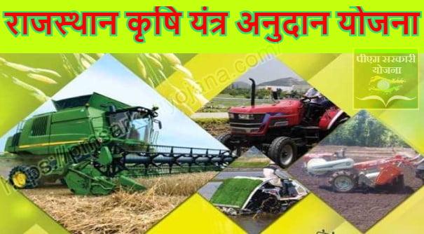 Rajasthan Krishi Yantra Anudan Yojana
