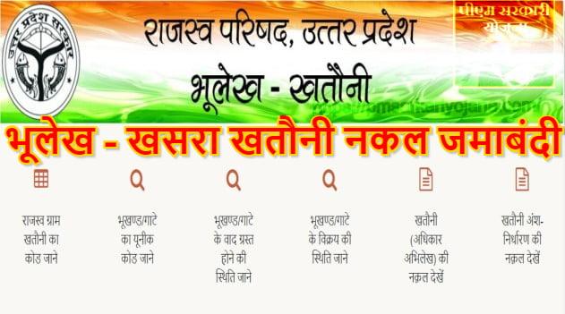 Uttar Pradesh Land Record